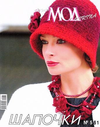 купить журнал мод 561 шапки интернет магазин швеймаркет